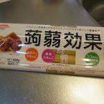 昭和産業の蒟蒻効果パスタ、カロリーと糖質は1/4カット