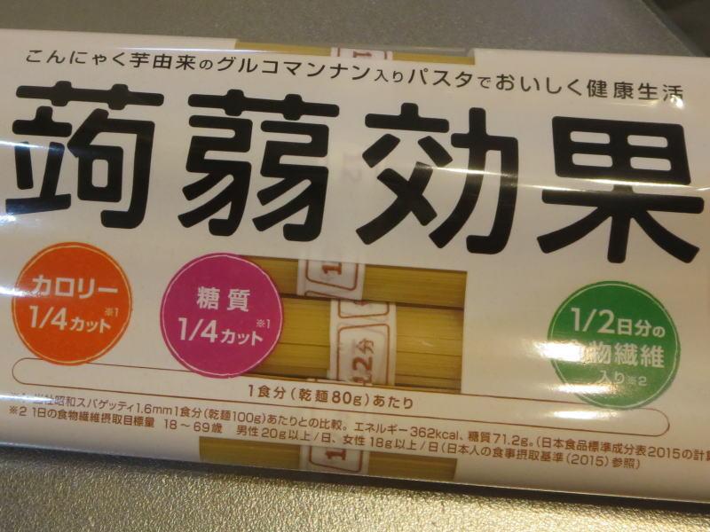 昭和産業の蒟蒻効果パスタ