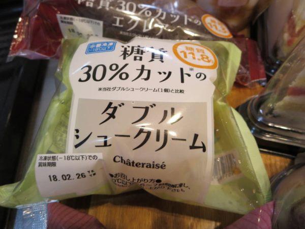 糖質30%カットのダブルシュークリーム(シャトレーゼ・糖質カットスイーツ)