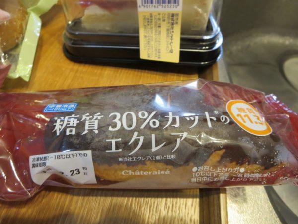 糖質30%カットのエクレア(シャトレーゼ・糖質カットスイーツ)