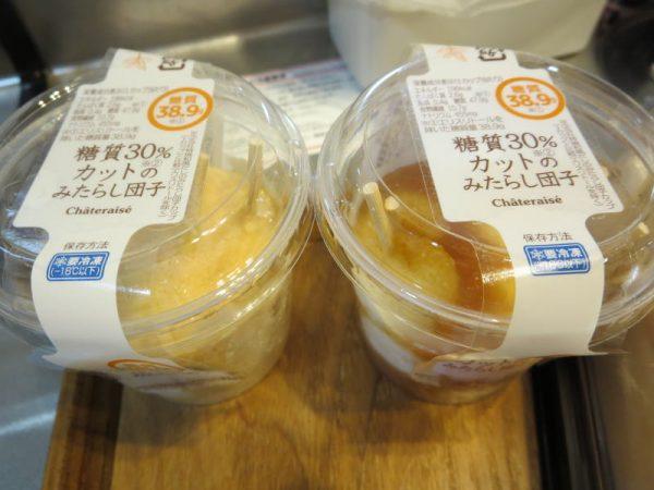 糖質30%カットのみたらし団子(シャトレーゼ・糖質カットスイーツ)