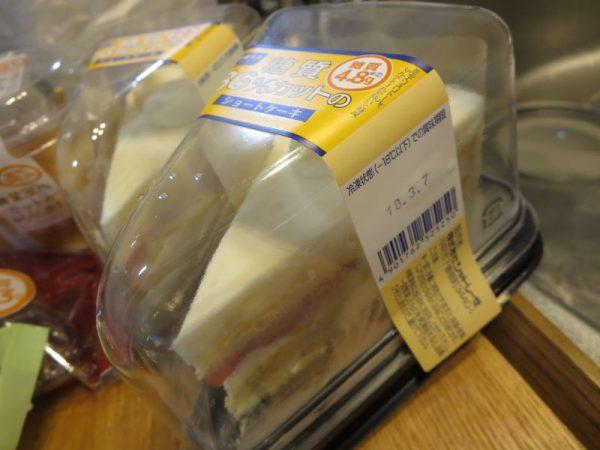 糖質86%カットのショートケーキ(シャトレーゼ・糖質カットスイーツ)