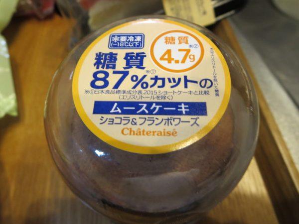 糖質87%カットのムースケーキ(シャトレーゼ・糖質カットスイーツ)
