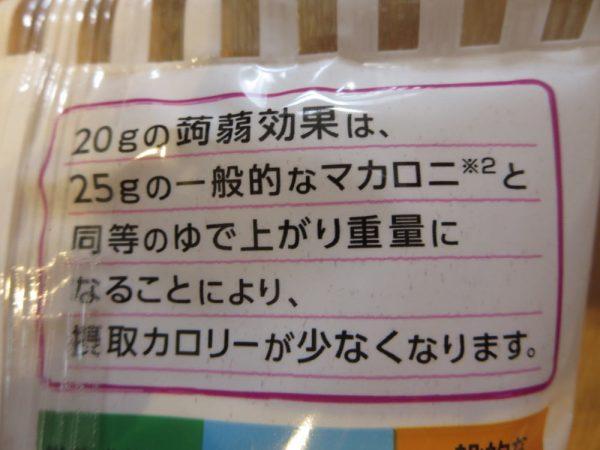 蒟蒻効果マカロニタイプ