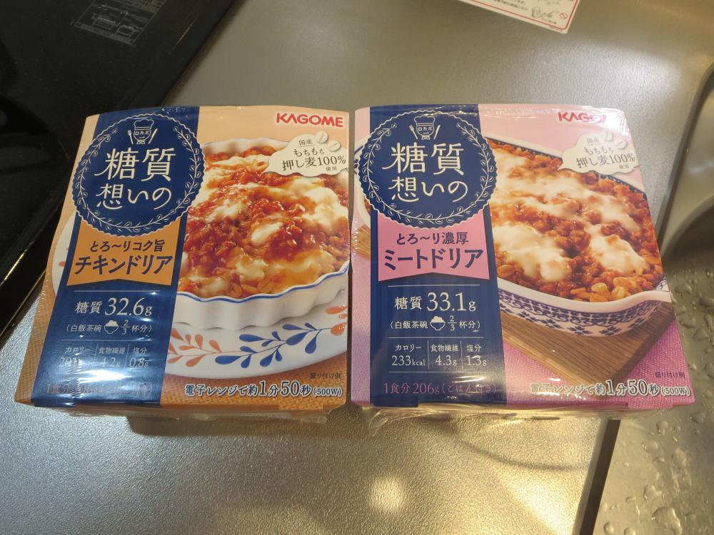 糖質想いのミートドリアとチキンドリア(KAGOME)