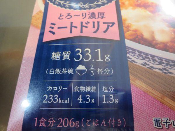 糖質想いのとろ~り濃厚ミートドリア(KAGOME)