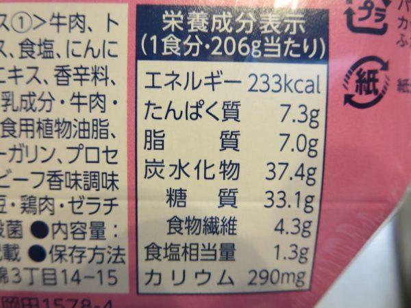 糖質想いのとろ~り濃厚ミートドリア(KAGOME)の栄養成分