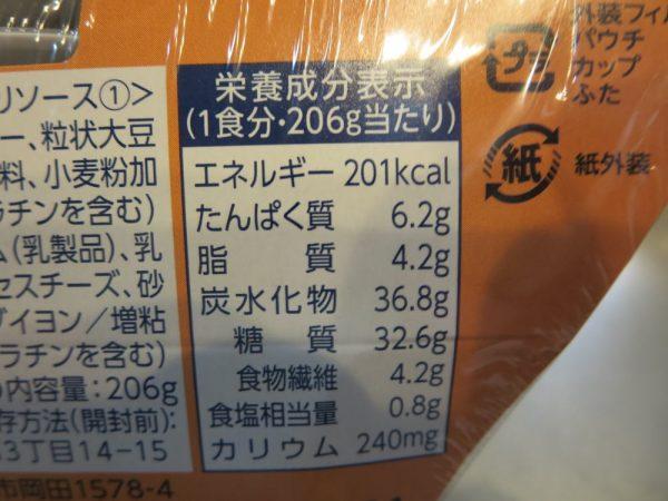 糖質想いのとろ~りコク旨チキンドリア(KAGOME)の栄養成分