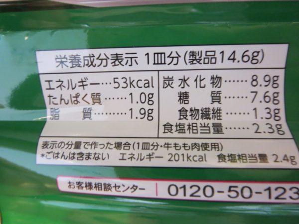 ジャワカレーカロリーオフ栄養成分表示