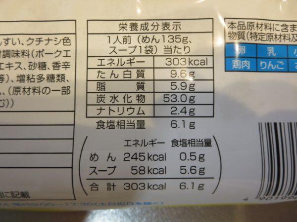 野菜をたっぷり入れておいしくちゃんぽん(マルちゃん)の栄養成分表示