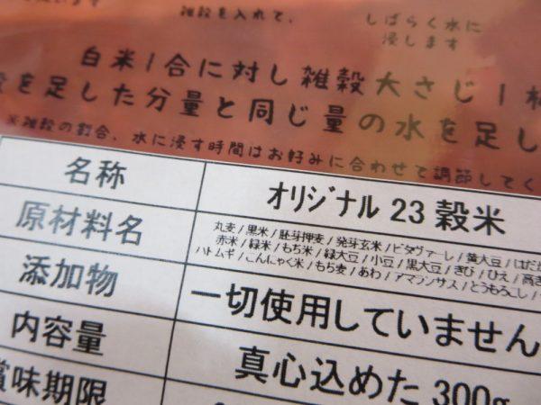 国産雑穀米(オリジナル23穀米)