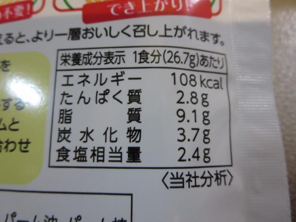 たらこバター(S&B)の栄養成分