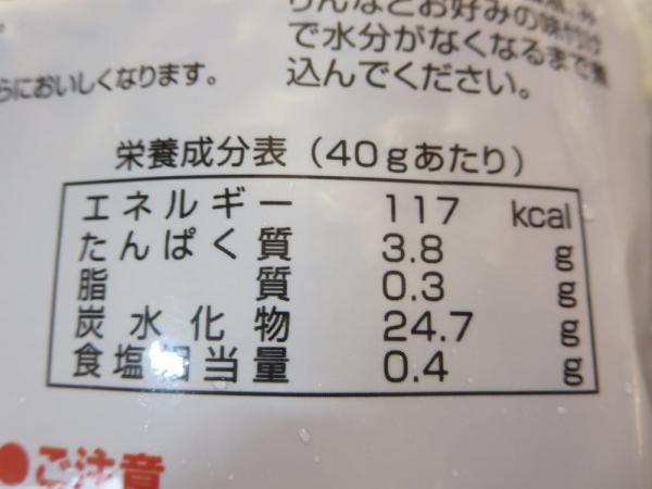 大根の小鉢の栄養成分表