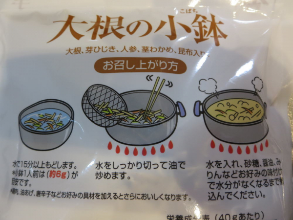 大根の小鉢(煮物の具)