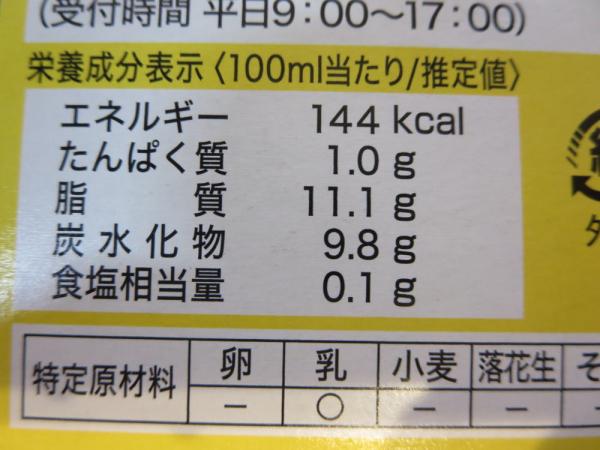 らくらくホイップマロン風味栄養成分表示
