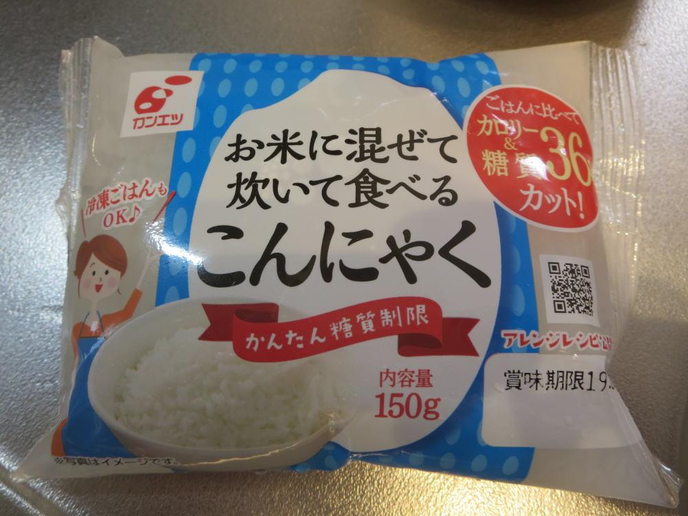 お米に混ぜて炊いて食べるこんにゃく