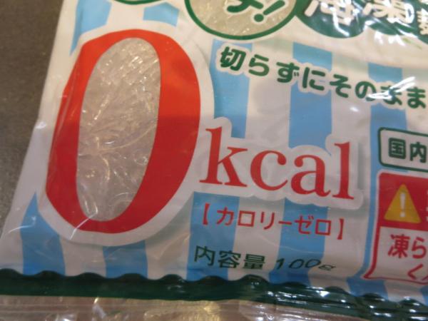 プチ!プチ!海藻麺は0kcal