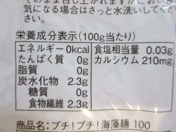プチ!プチ!海藻麺栄養成分