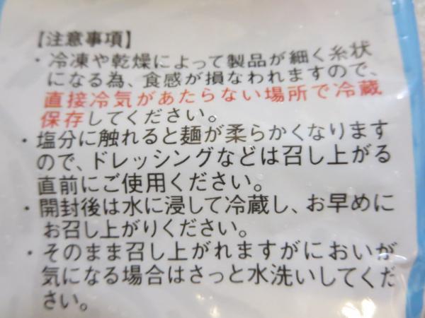 プチ!プチ!海藻麺注意事項