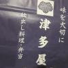 津多屋(のり2段幕の内弁当)