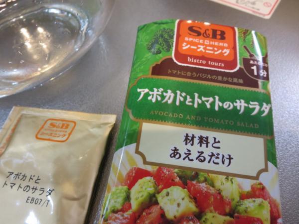 アボカドとトマトのサラダ(S&B)