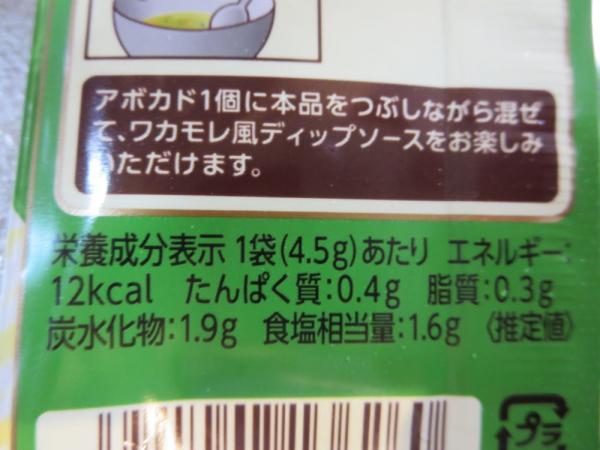 アボカドとトマトのサラダ(S&B)栄養成分表示