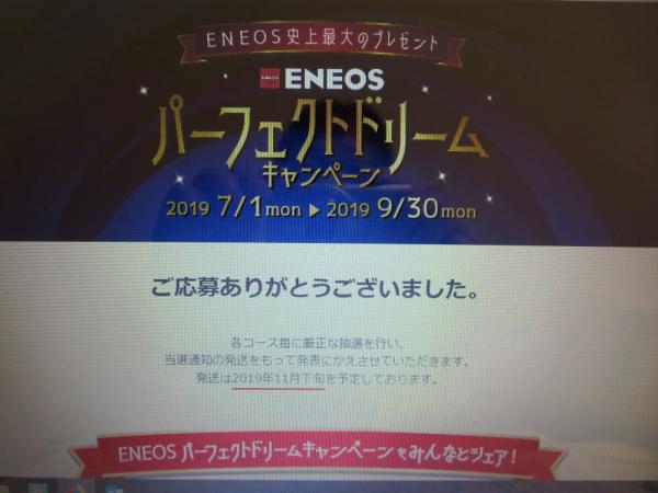 ENEOS貸切ナイト(ENEOSパーフェクトドリームキャンペーン)