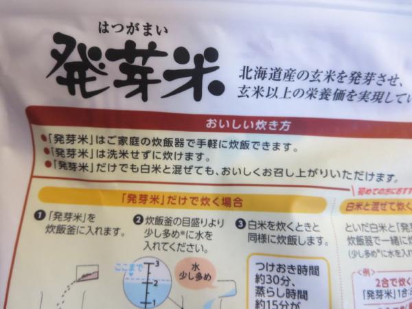 発芽米(ファンケル)