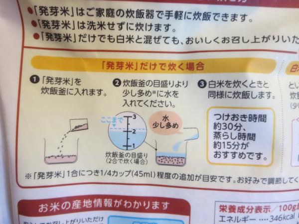 発芽米(ファンケル)の炊き方