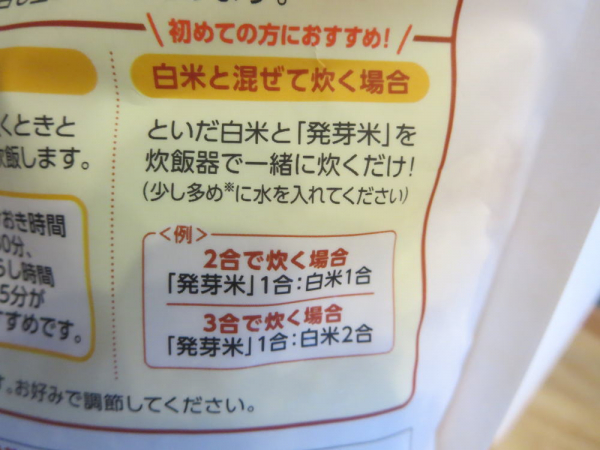 発芽米(ファンケル)の炊き方、白米と混ぜて炊く場合