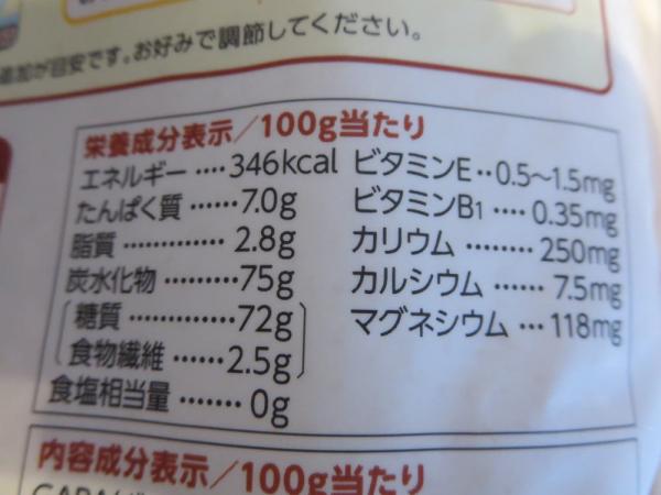 発芽米(ファンケル)の栄養成分表示