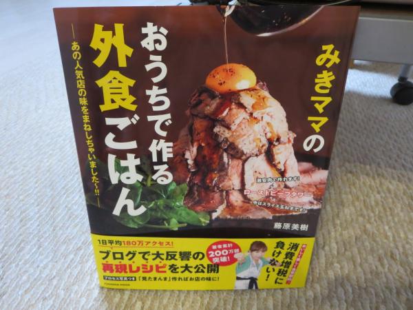 みきママの「おうちで作る外食ごはん」というレシピ本
