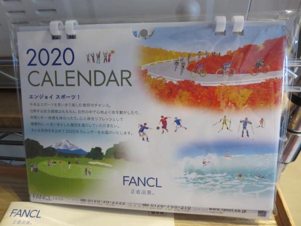 おまけのファンケルのカレンダー