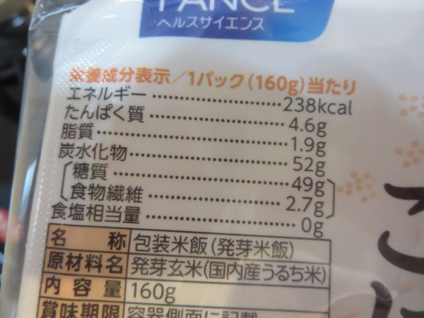 ファンケルの発芽米ごはんレトルトの栄養成分表示