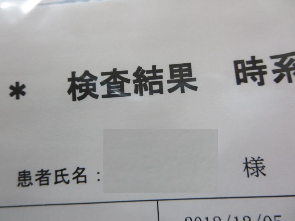 病院検査結果