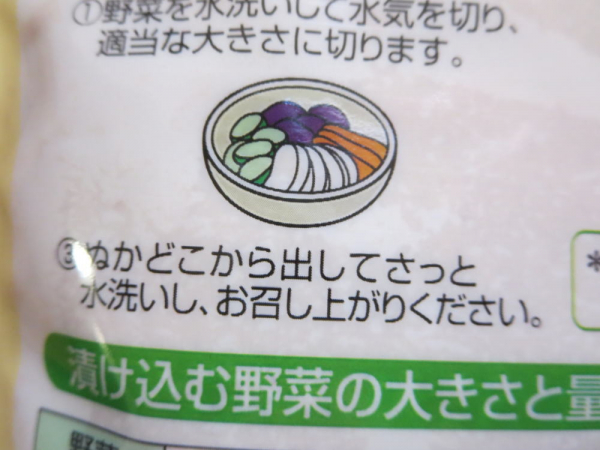 発酵ぬかどこ(みたけ)の使用方法