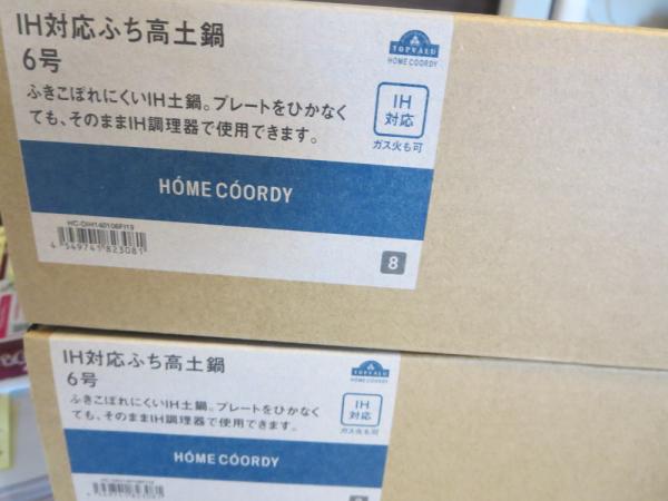 IH対応土鍋6号(ふち高)HOME COORDY
