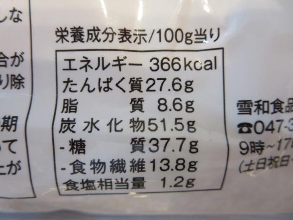 パン粉もち麦入り、糖質35%off栄養成分表示