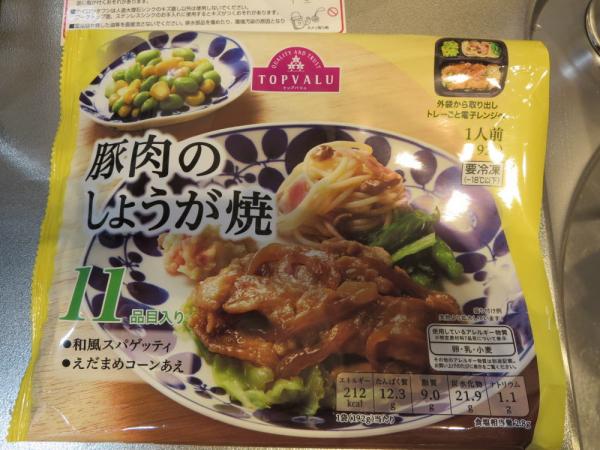 イオン冷凍弁当(冷凍おかず)