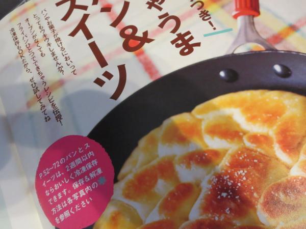 みきママ塩パンレシピ