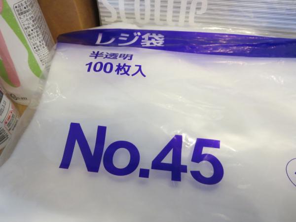 レジ袋No.45半透明100枚入り
