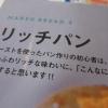 みきママリッチパンレシピをアレンジ