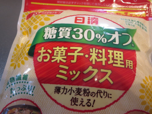 糖質30%オフ、お菓子・料理用ミックス