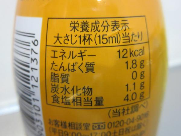ナンプラー(nampla)の栄養成分表示