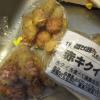 菊芋(赤キクイモ)