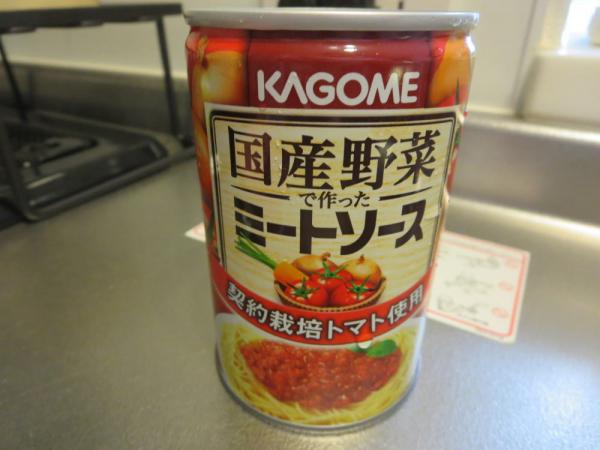 KAGOME国産野菜で作ったミートソース