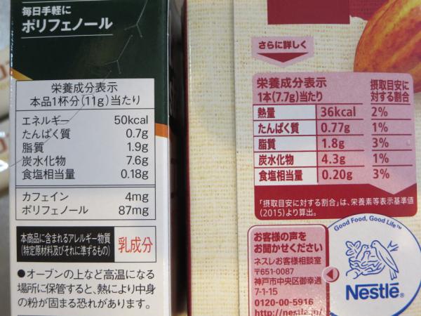 ミルクココア(Nestle)とココアオレ(AGF)栄養成分表示比較