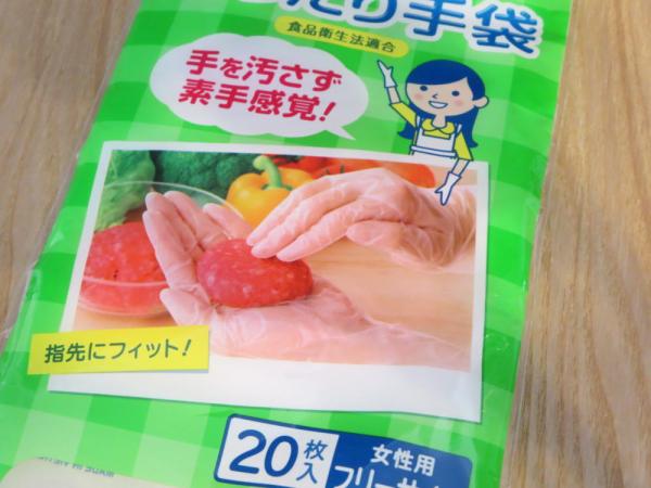 お料理にぴったり手袋(エステー)