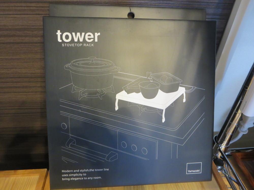 ガスコンロカバー(tower)