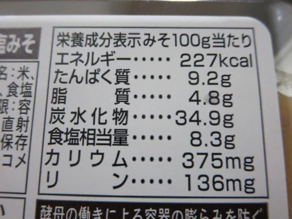 丸の内タニタ食堂の減塩みその栄養成分表示